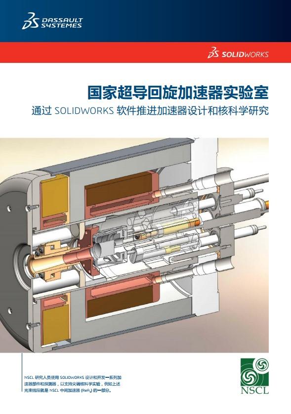 通过 SOLIDWORKS 软件推进加速器设计和核科学研究