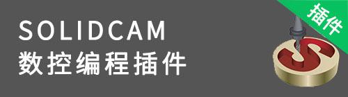 SolidCAM数控编程插件