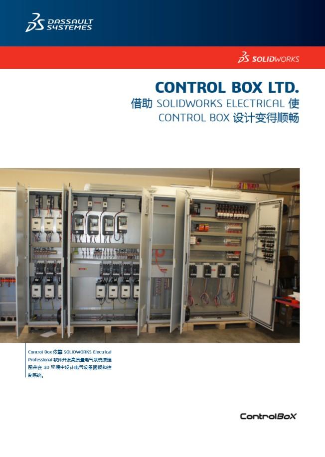 借助 SOLIDWORKS ELECTRICAL 使 CONTROL BOX 设计变得顺畅