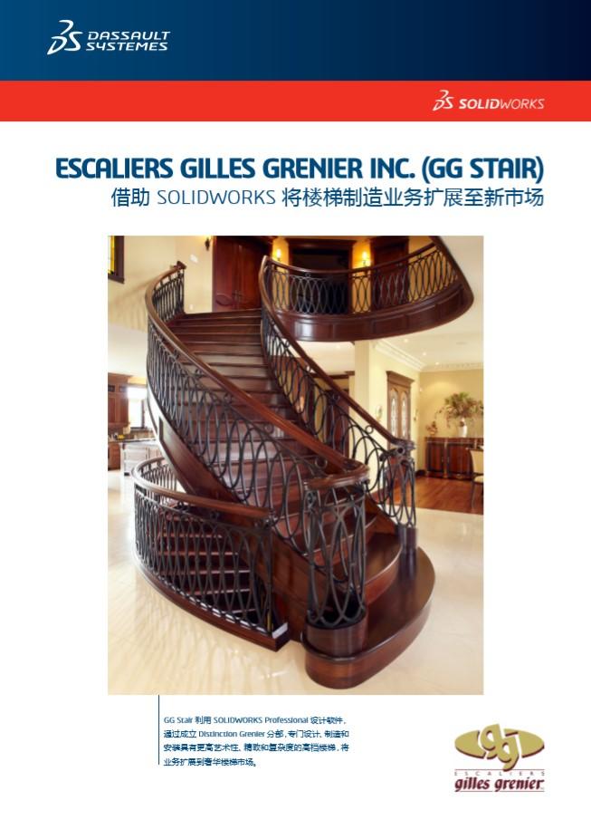 借助 SOLIDWORKS 将楼梯制造业务扩展至新市场